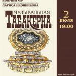 Музычная табакерка: Гродзенская капэла ў вялікай харальнай сінагозе