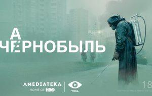 Сериал «Чернобыль» станет доступен в белорусской озвучке