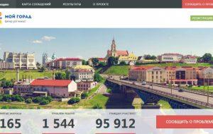 Поступает 800 звонков в сутки. Как в Гродно работает портал 115.бел