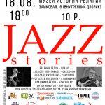 Jazz Stories-2019: Закрыццё сезона