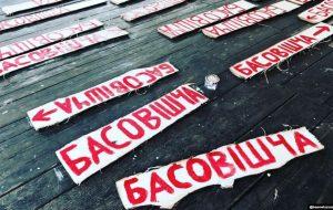 Польская чыгунка запусціць спецыяльныя рэйсы на апошняе «Басовішча»