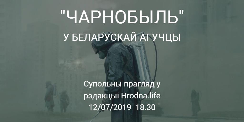 """Чарнобыль"" у беларускай агучцы"