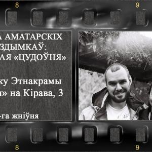 """Выстава аматарскіх фотаздымкаў """"Стужкавая Цудоўня"""""""
