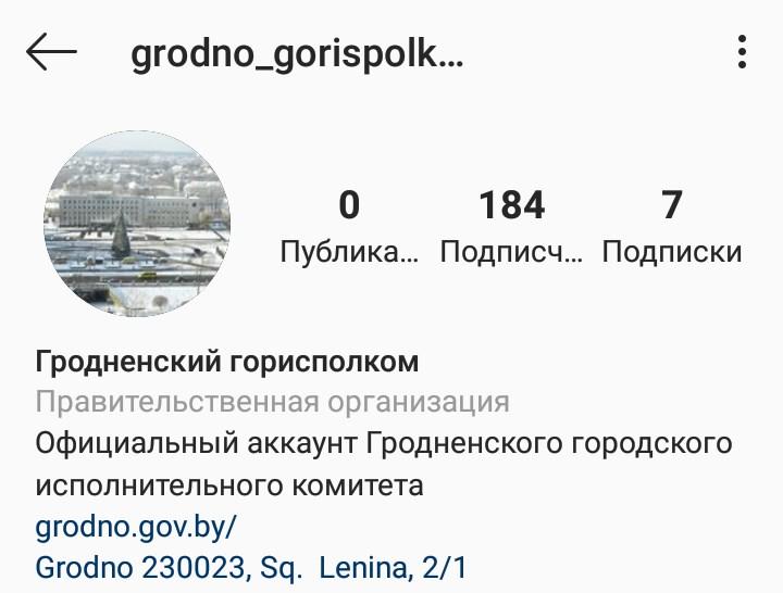 Instagram СССР-style: што посцяць у сваіх акаўнтах дзяржарганізацыі