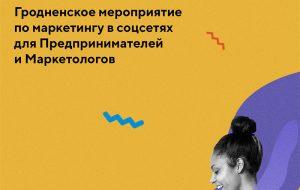 Впервые в Гродно пройдет SMM-интенсив с топовыми белорусскими спикерами