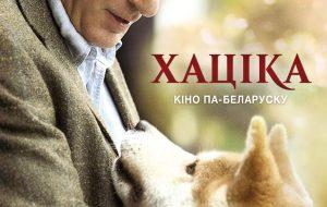 В Гродно впервые покажут фильм «Хатико» в белорусской озвучке