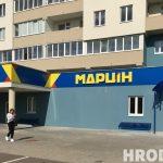 """В Гродно откроется первый магазин сети """"Марцін"""""""