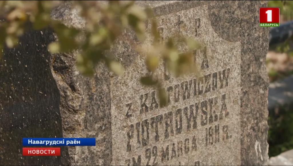 У Навагрудку запусцілі новы турыстычны маршрут па месцах Адама Міцкевіча