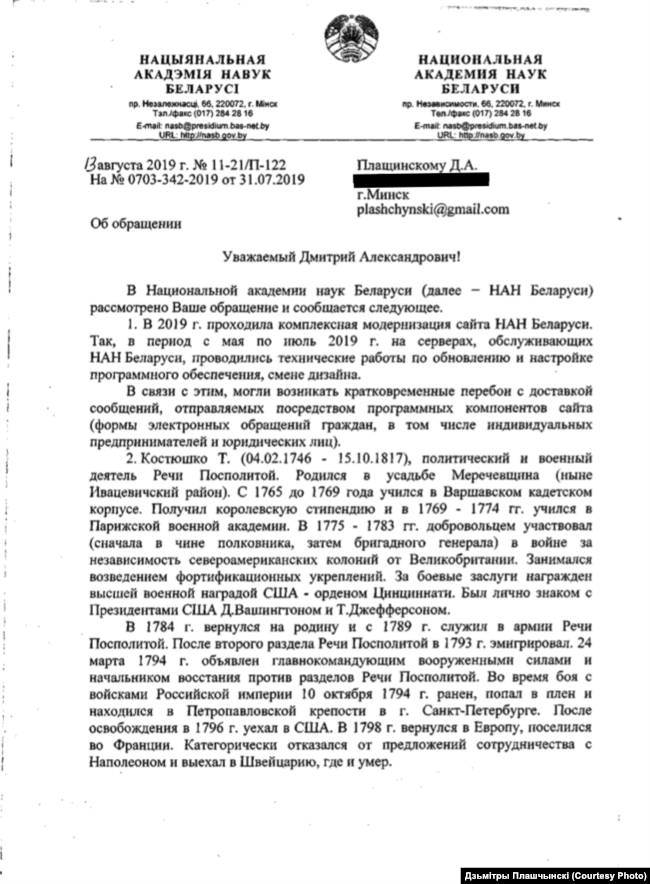 Акадэмія навук не лічыць Касцюшку нацыянальным героем Беларусі