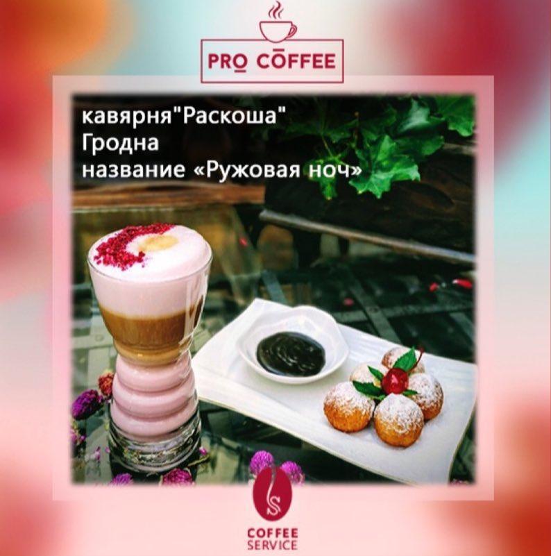 У Гродне пройдзе кававы фестываль: 15 кавярняў прапануюць каву і дэсерт за 5,5 руб