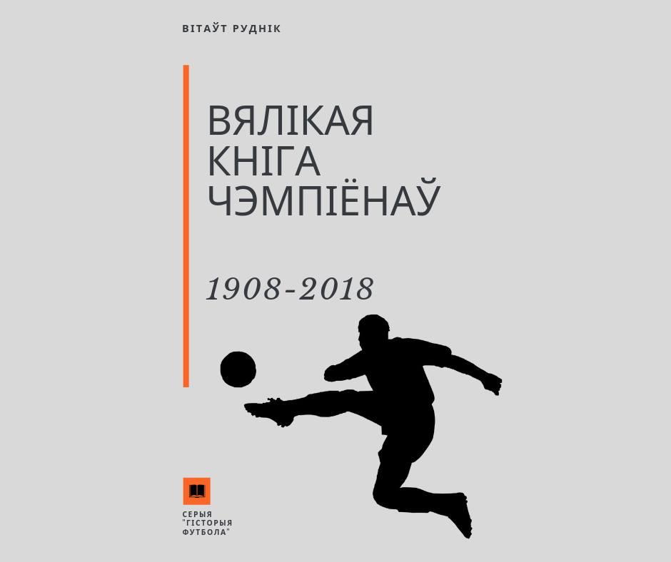 Гродзенец Вітаўт Руднік збіраецца выдаць унікальную кнігу пра футбалістаў