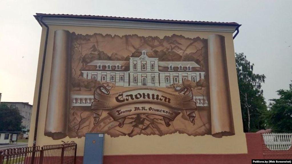 У Слоніме дадалі надпіс па-беларуску на рускамоўнае графіці да Дня пісьменства