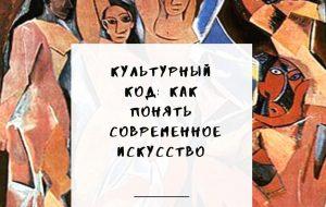 В Гродно расскажут, как понять современное искусство