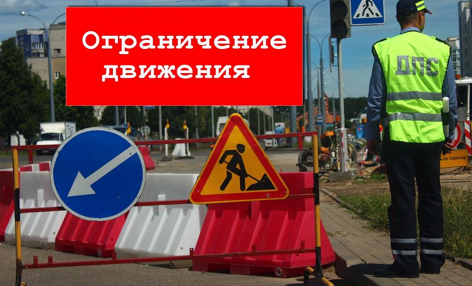На переулке Победы на два дня перекроют движение