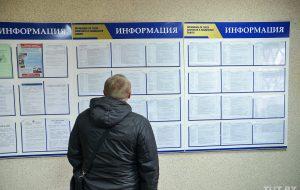 Официальная безработица сократилась, но в Гродненской области высокая