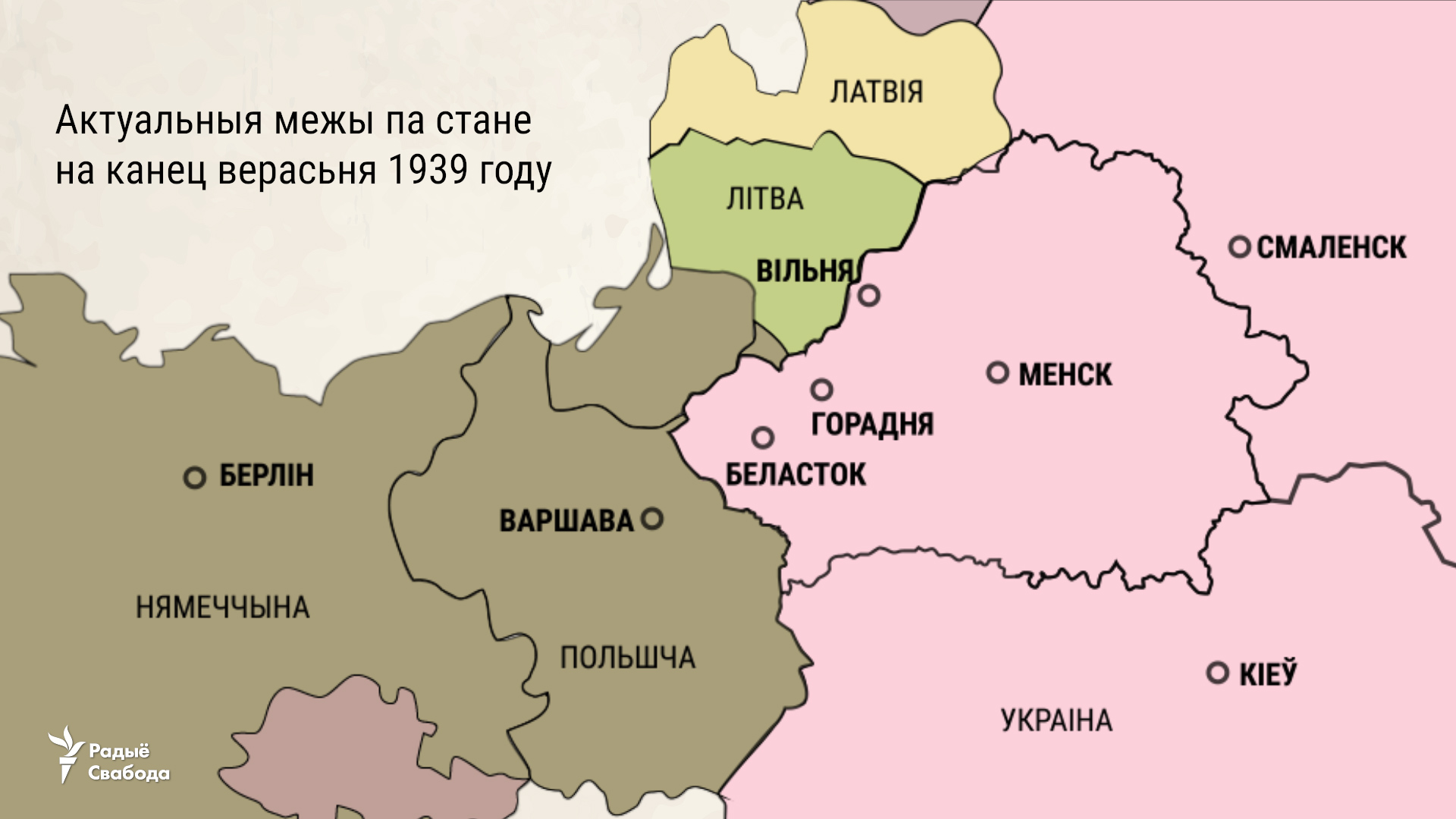 Литва с Вильнюсом - немцам, Польша до Варшавы - белорусам. Как Сталин и Гитлер рисовали белорусские границы в 1939-м