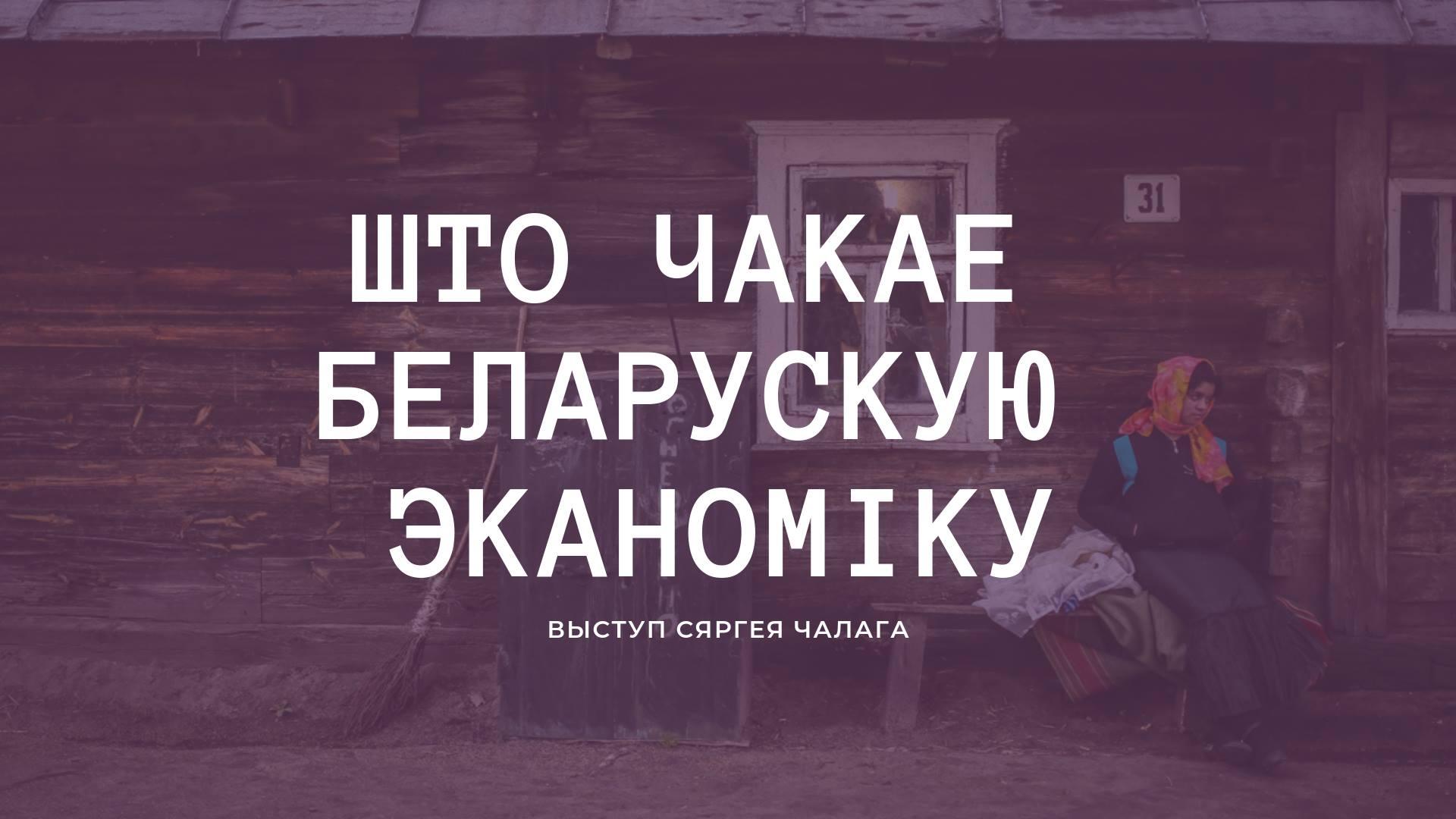 Што будзе з беларускай эканомікай?   Гродна
