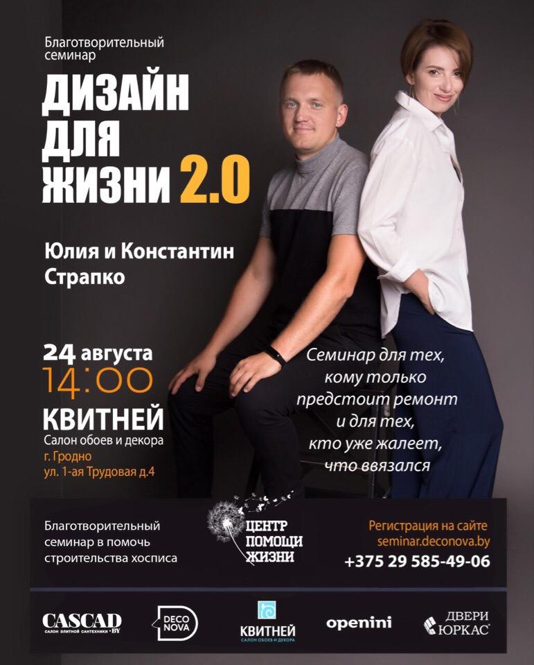 В Гродно пройдет благотворительный семинар о дизайне интерьера и ремонте
