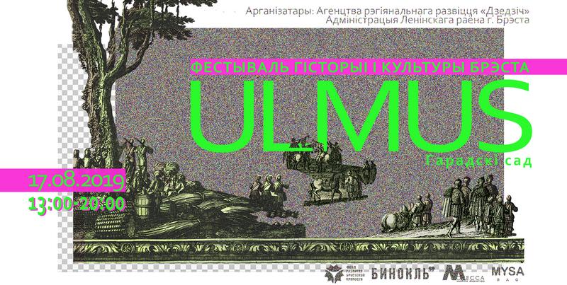 """У Брэст на выхадныя: там пройдзе фестываль гісторыі і культуры """"Ulmus"""""""