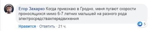 «До сих пор никто не извинился». Женщина, которую сбили на электрокарте в центре Гродно, обратилась к медиками и в милицию