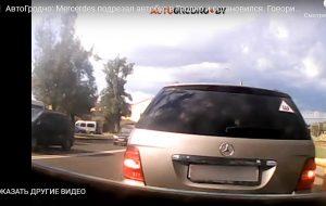 """""""Мерседес"""" подрезал автобус. Водителя автомобиля лишили прав на три месяца, водителя автобуса - оштрафовали"""