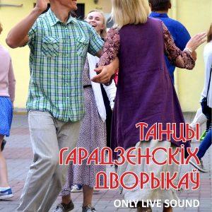 Танцы гарадзенскіх дворыкаў