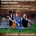 """""""Homo homini"""" Музычна-паэтычная праграма"""