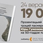 Прэзентацыя кнігі публіцыстыкі Юрыя Гуменюка