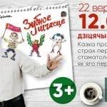 """Дзіцячы спектакль """"Зубное шчасце"""""""