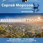 """""""Паветраны Гродна"""" Фотавыстава Сяргея Марозава"""