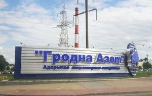 """Строительство нового азотного комплекса в """"Гродно Азот"""" планируют начать в 2020 году"""
