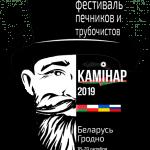 """Міжнародны фестываль """"Камінар - 2019"""""""