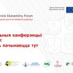 Рэгіянальная канферэнцыя KEF-2019: Беларусь пачынаецца тут