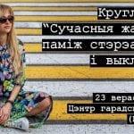 """""""Сучасныя жанчыны: паміж стэрэатыпамі і выклікамі"""". Круглы стол"""