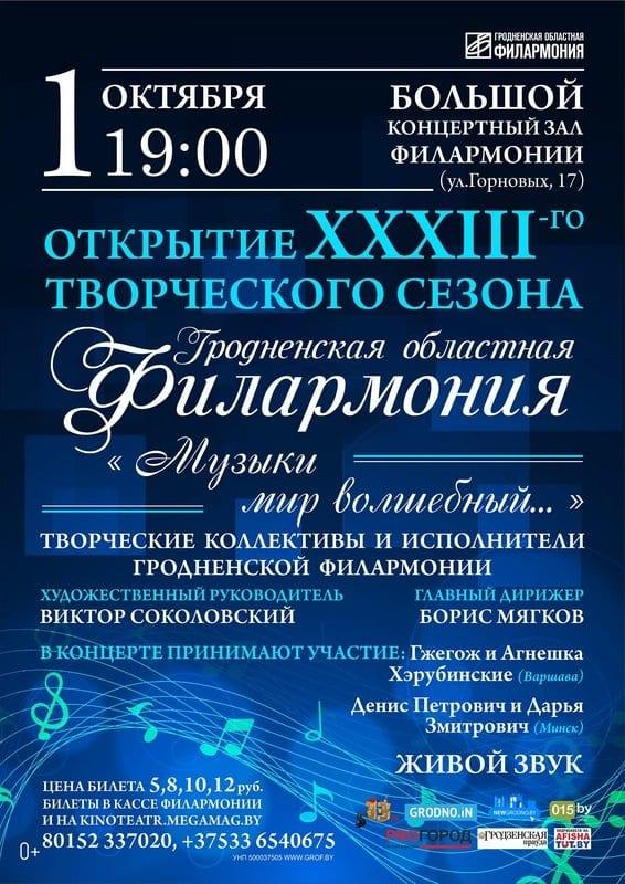 Адкрыццё XXXIII-га творчага сезона ў Гродзенскай абласной філармоніі