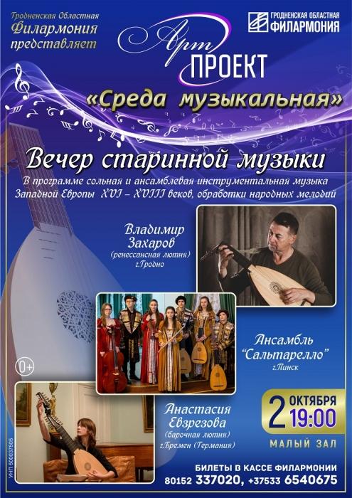 """Арт-праект """"Среда музыкальная"""""""