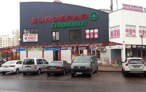 супермаркет SPAR EUROSPAR АЛМИ Гродно