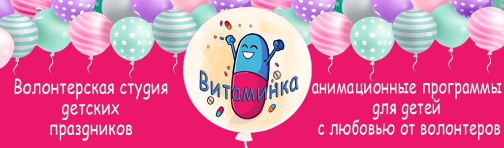Студия аниматоров-волонтеров: в Гродно создают «Витаминку» с дозами радости для всех