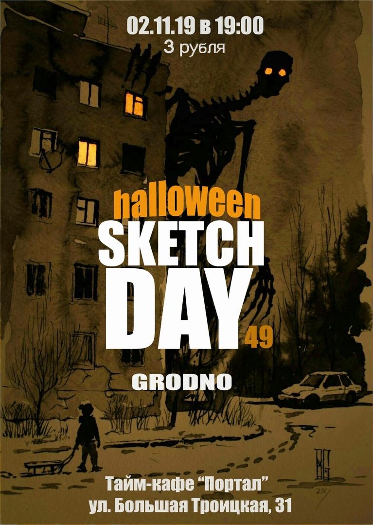 Sketch Day Гродна