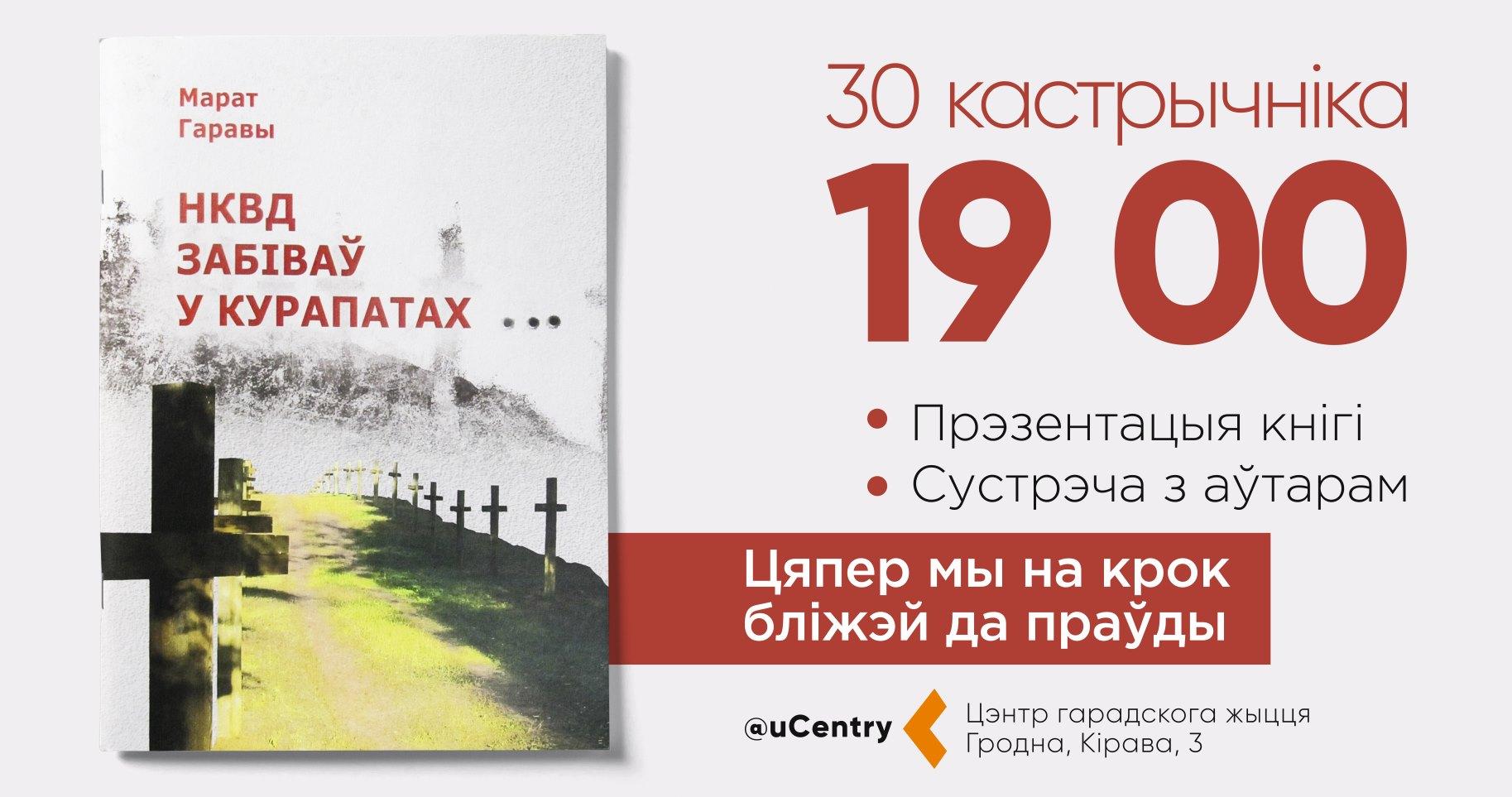 """Прэзентацыя кнігі """"НКВД забіваў у Курапатах"""""""