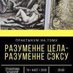 """Беларускамоўны практыкум на тэму: """"Разуменне цела - разуменне сэксу"""""""