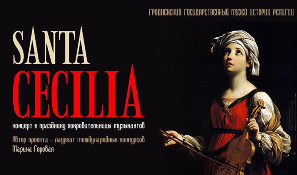 Канцэрт да свята апякункі музыкаў SANTA CECILIA