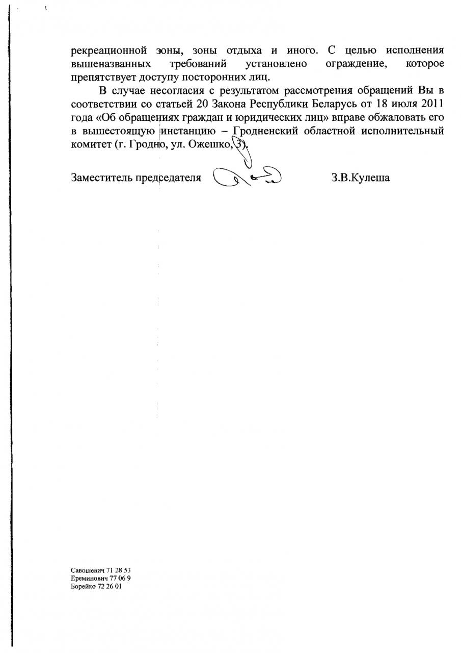 Парк Понятовского на Репина гродненцы не увидят