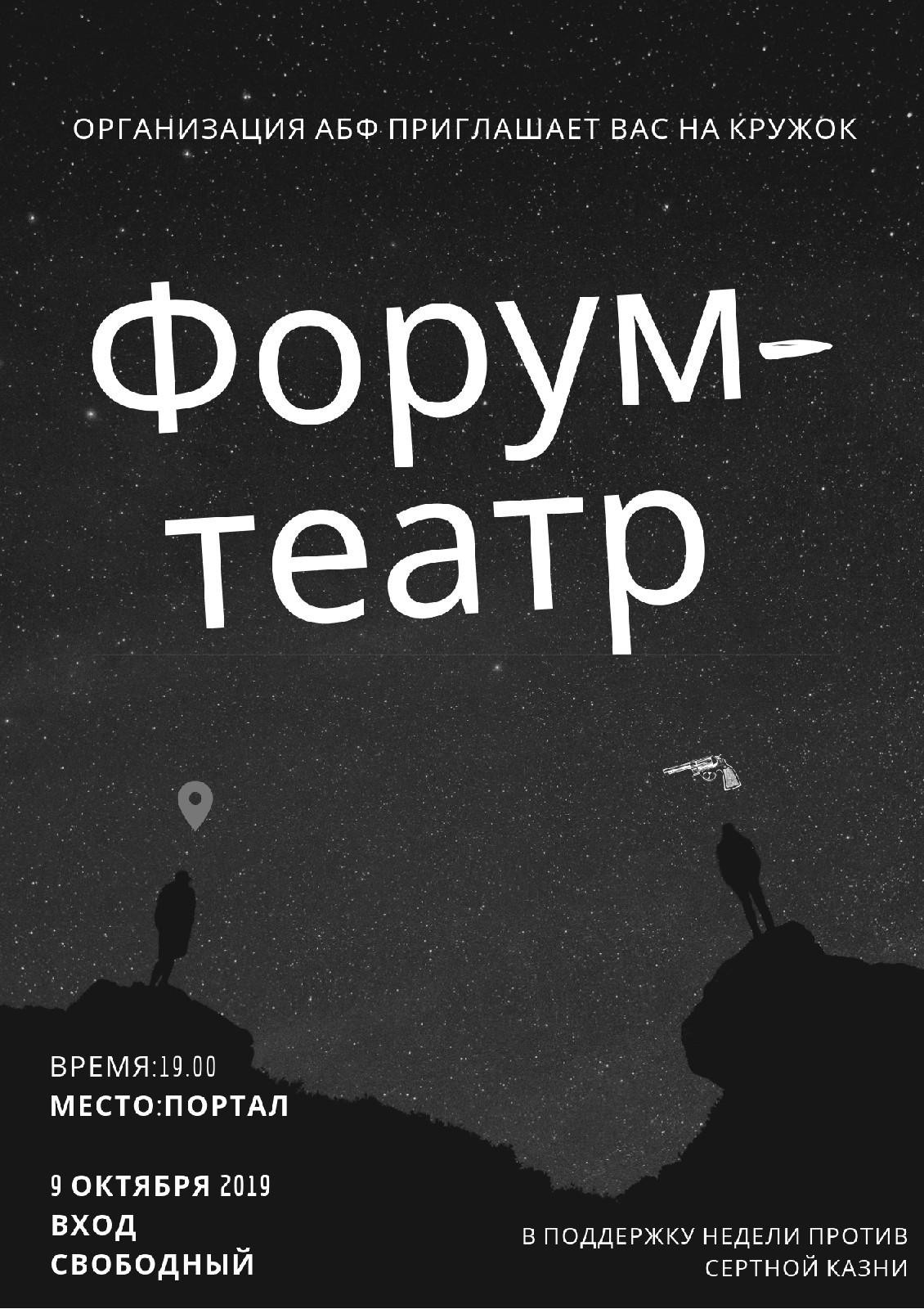 """Гурток АБФ """"Форум-тэатр"""""""