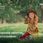 Бясплатны занятак па фотаграфіі