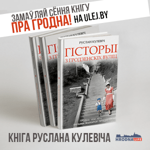 Кніга Руслана Кулевіча