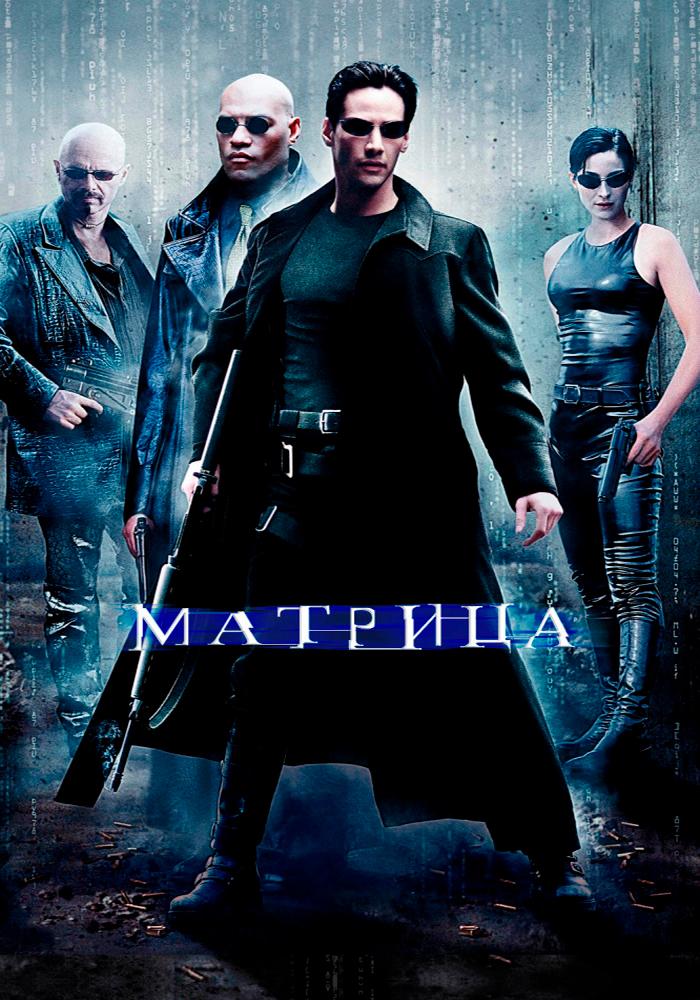 У Гродне пакажуць культавую «Матрыцу» на вялікім экране