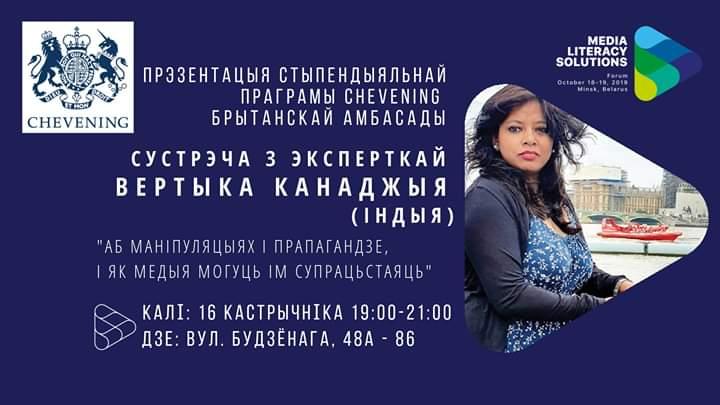Форум Media Literacy Solutions у  Гродне