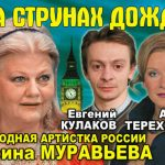 """""""На струнах дажджу"""" з Ірынай Мураўёвай у галоўнай ролі"""