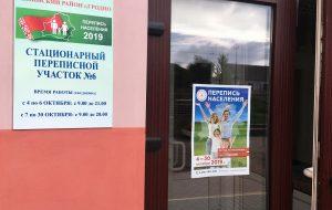 «Мова беларуская?» Як выглядаюць стацыянарныя пункты перапісу насельніцтва ў Гродне